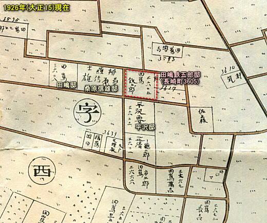 田嶋鉄五郎邸1926.jpg