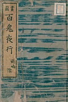 画図百鬼夜行1776.jpg