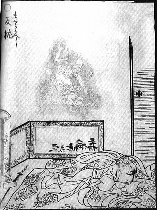 画図百鬼夜行「反枕(まくらかえし)」1776.jpg