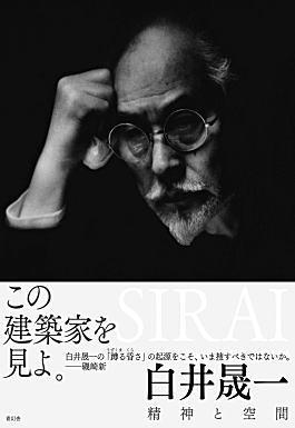 白井晟一「精神と空間」2010.jpg