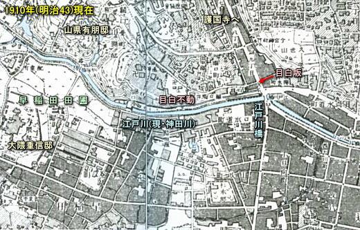 目白不動1910.jpg