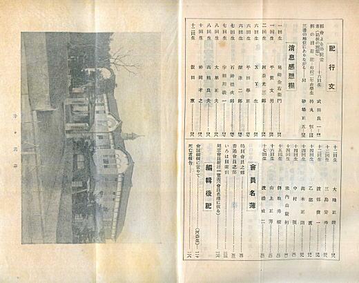 目白中学校同窓会会誌01.jpg