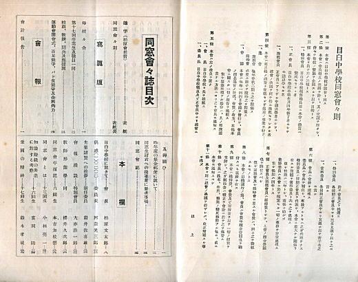目白中学校同窓会会誌02.jpg
