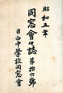 目白中学校同窓会会誌1930.jpg