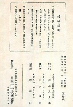 目白中学校同窓会会誌奥付.jpg