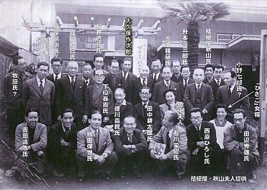 目白文化協会1947頃.jpg