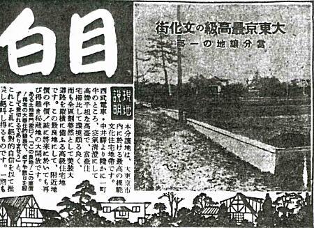 目白文化村広告19400120拡大.jpg