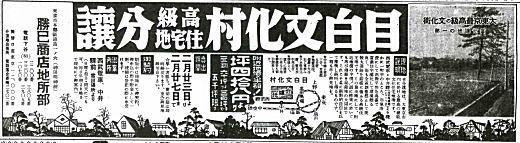 目白文化村広告19400224.jpg