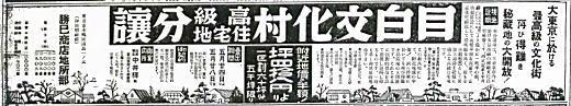 目白文化村広告19400524.jpg