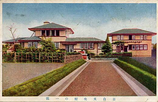 目白文化村絵はがき表19230522.jpg