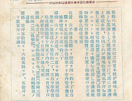 目白文化村絵はがき裏19230522.jpg