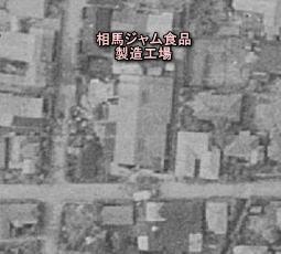 相馬ジャム工場1947.JPG