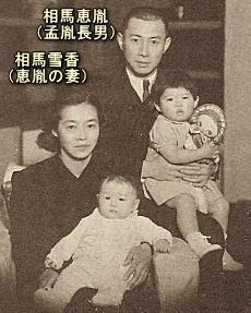 相馬恵胤家族1941.jpg