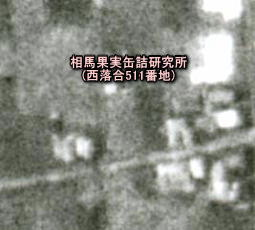 相馬果実缶詰研究所1936.jpg