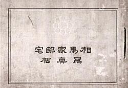 相馬邸表紙.jpg