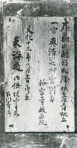 矜羯羅童子台座銘.jpg