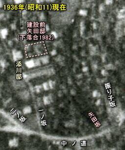 矢田邸1936.jpg