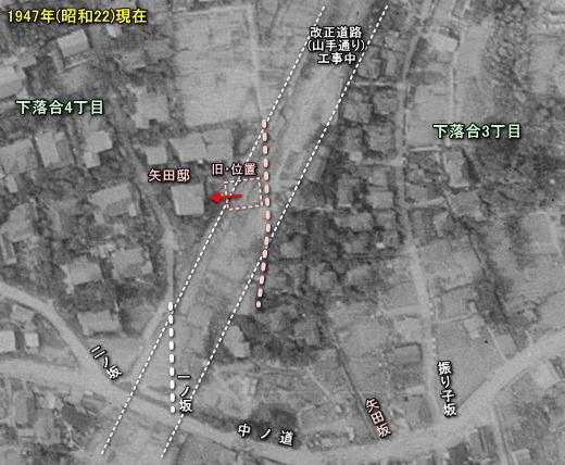 矢田邸1947.jpg