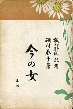 磯村春子「今の女」1913.jpg