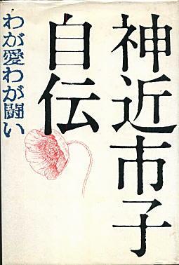神近市子自伝1972講談社.jpg