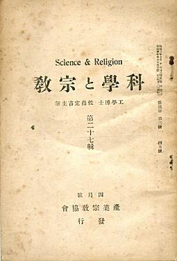 科学と宗教192904.jpg
