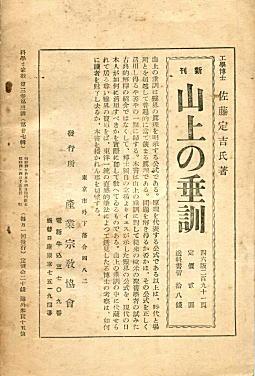 科学と宗教裏面192904.jpg