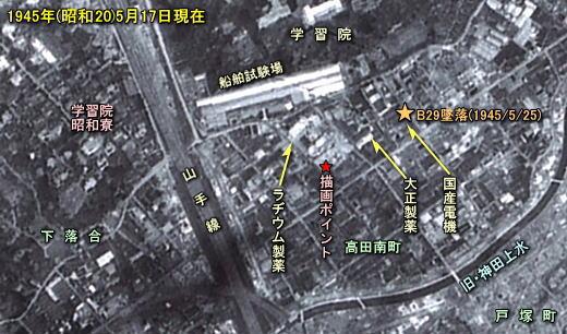 空中写真19450517.jpg