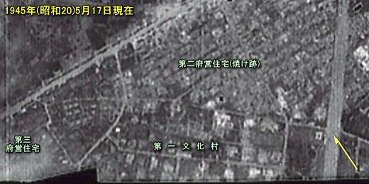 空襲被害19450517第一文化村.jpg