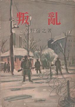 立野信之「叛乱」1952.jpg