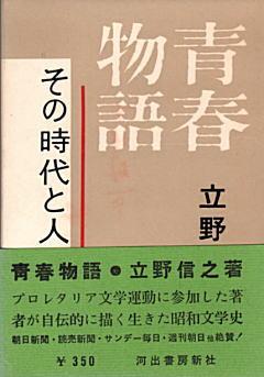 立野信之「青春物語」1962.jpg