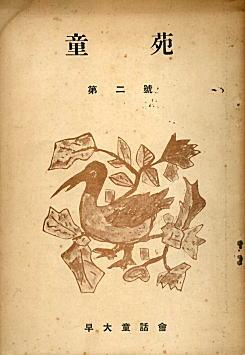 童苑1936.jpg