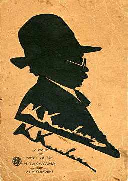 笠原吉太郎切り絵1932.jpg