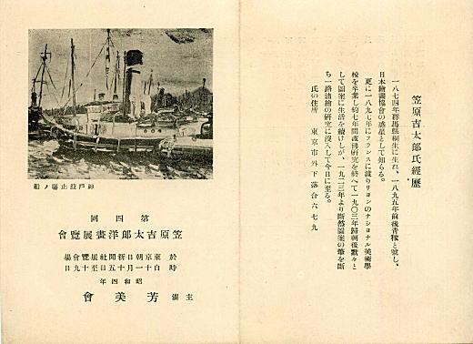 第4回個展パンフ表1929.jpg