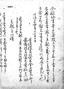 第一次仮議事堂改修参観1891.jpg