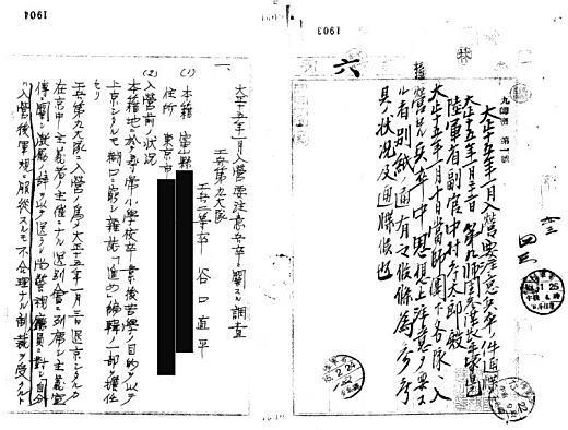 第九師団19260125.jpg