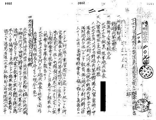 第四師団19264026.jpg