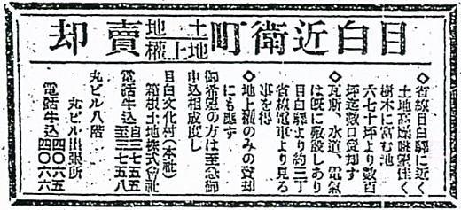 箱根土地広告19251101.jpg