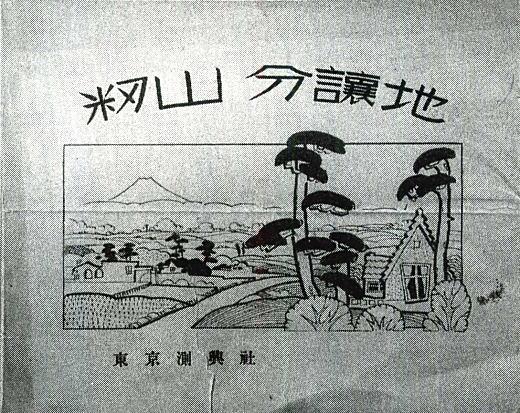 籾山分譲地パンフ1.jpg