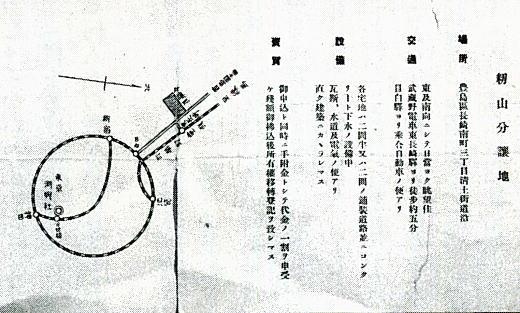 籾山分譲地パンフ2.jpg