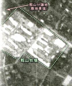 籾山牧場1936.JPG