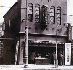 紀伊国屋書店1927.jpg