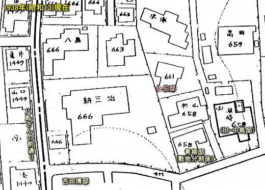 納三治邸1938.jpg