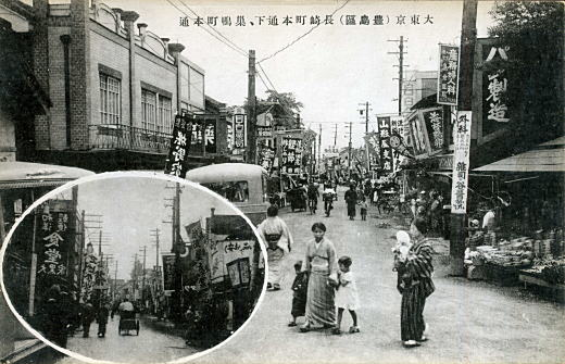絵はがき「大東京長崎町本通下」1932.jpg