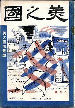 美之国192808.jpg