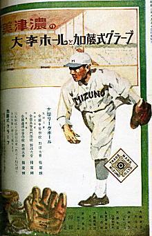 美津濃広告1927.jpg