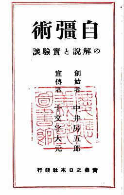 自彊術の解説と実験談.jpg