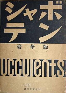 至誠堂新光社「シャボテン」1960.jpg