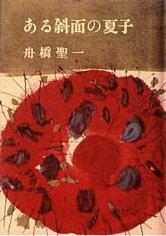 舟橋聖一「ある斜面の夏子」1960.jpg
