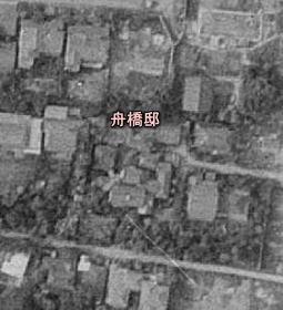 舟橋邸1947.JPG
