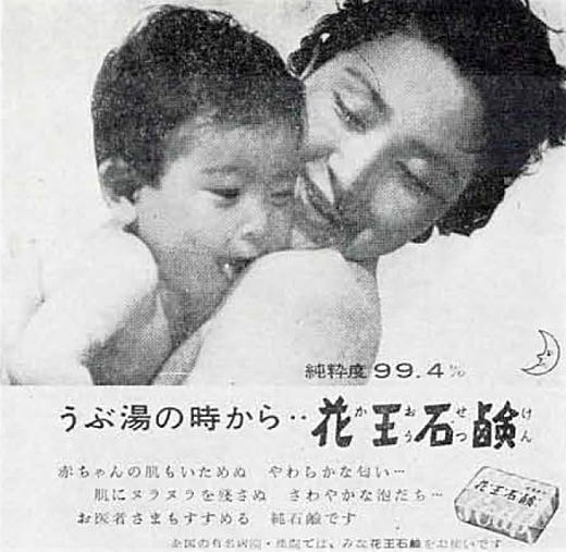 花王石鹸広告1957.jpg
